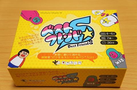 bestfriends_001