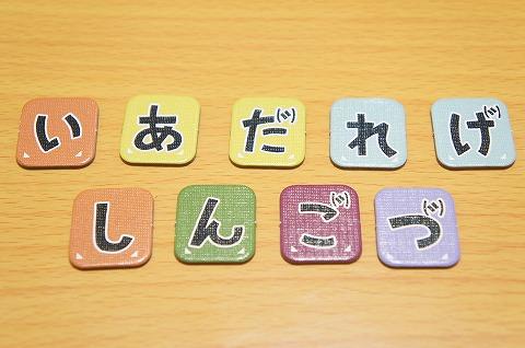 daikaiju_kotobamodosu_001