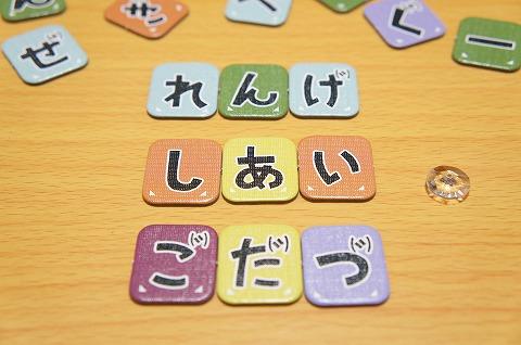 daikaiju_kotobamodosu_005