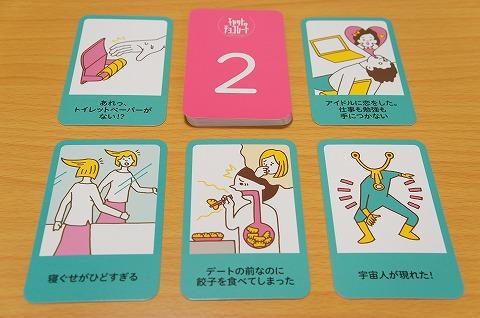 catchocolate-nichijou_002