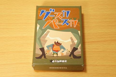 gusukapasuka_001